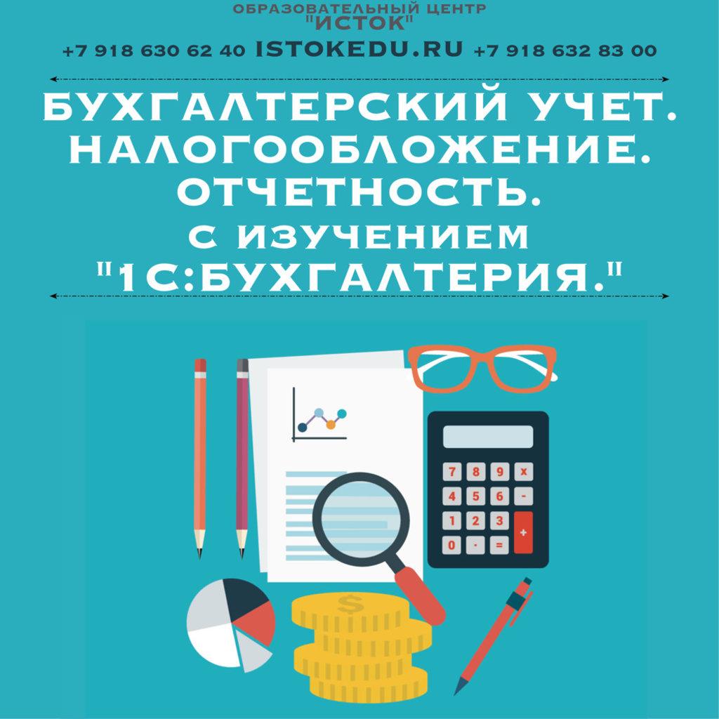 Курсы бухгалтеров: Курсы. Обучение. Бухгалтерский учёт, налогообложение, отчётность с изучением программы «1С8.3:Бухгалтерия предприятия» в Исток