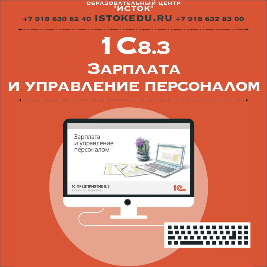 Курсы менеджеров по персоналу: Курсы. Обучение. Программа «1C8.3:Зарплата и управление персоналом». в Исток