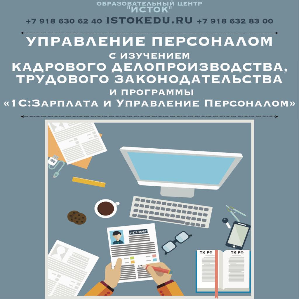 Курсы менеджеров по персоналу: Курсы. Обучение. Управление персоналом. Кадровое делопроизводство. Трудовое законодательство. С изучением 1С8.3:Зарплата и управление персоналом» в Исток