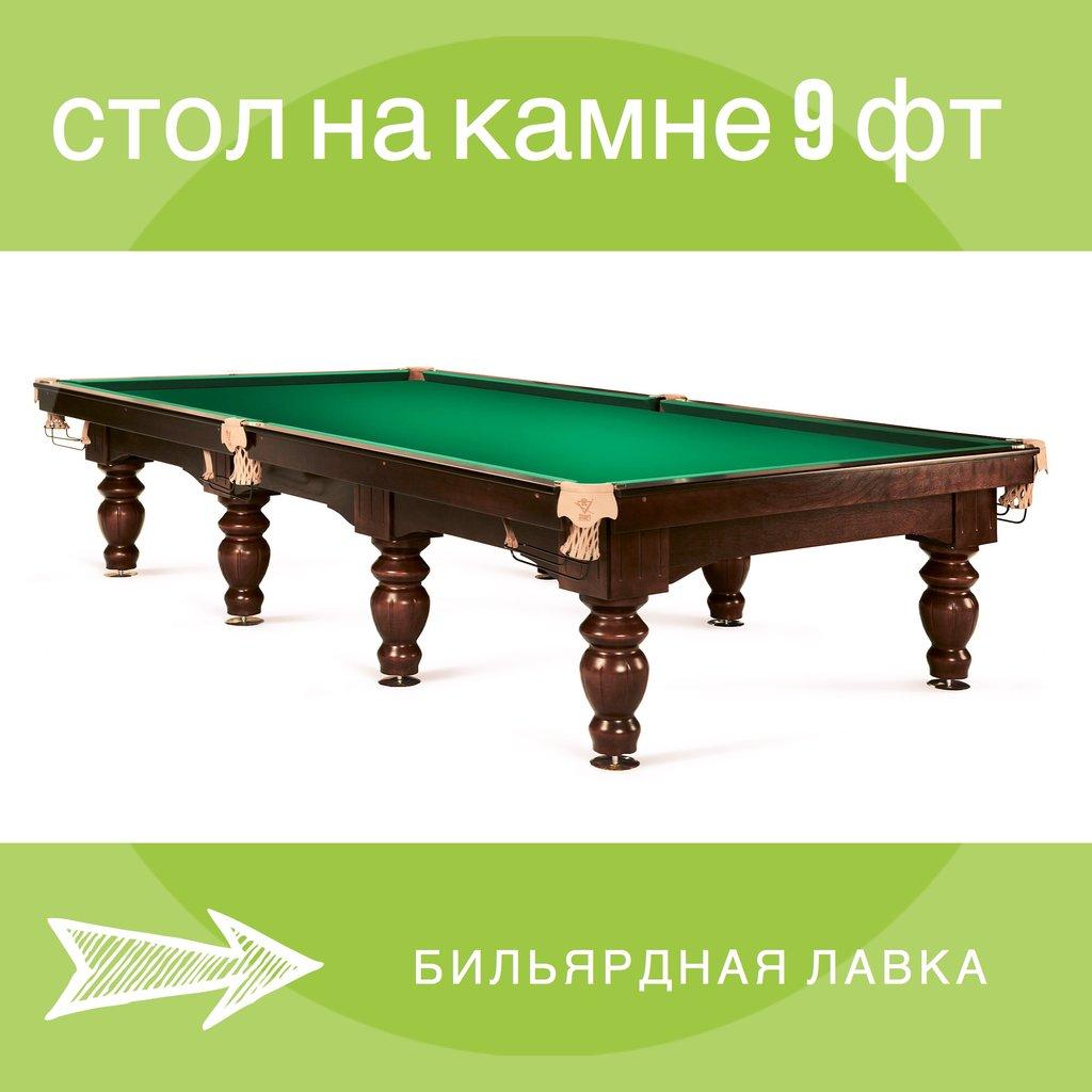 Бильярдные столы: Бильярдный стол 9 футов (Дилерский) в Бильярдная Лавка