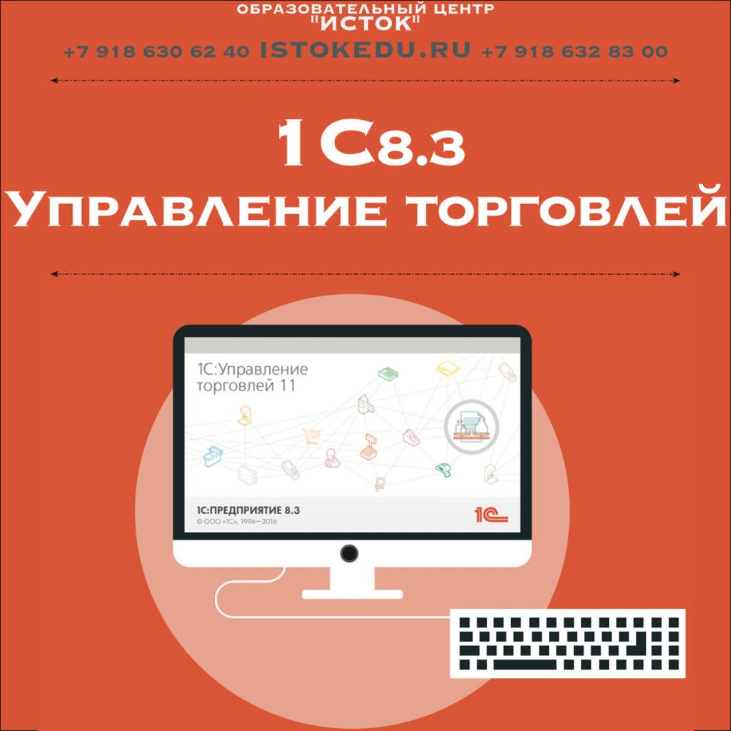 Компьютерные курсы: Курсы. Обучение. Программа «1C8.3:Управление торговлей» (Торговля и Склад). в Исток
