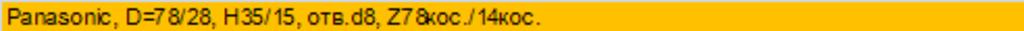 Запчасти для электромясорубок: Шестерня D=78/28, H35/15, отв.d8, Z78кос./14кос., Panasonic в АНС ПРОЕКТ, ООО, Сервисный центр