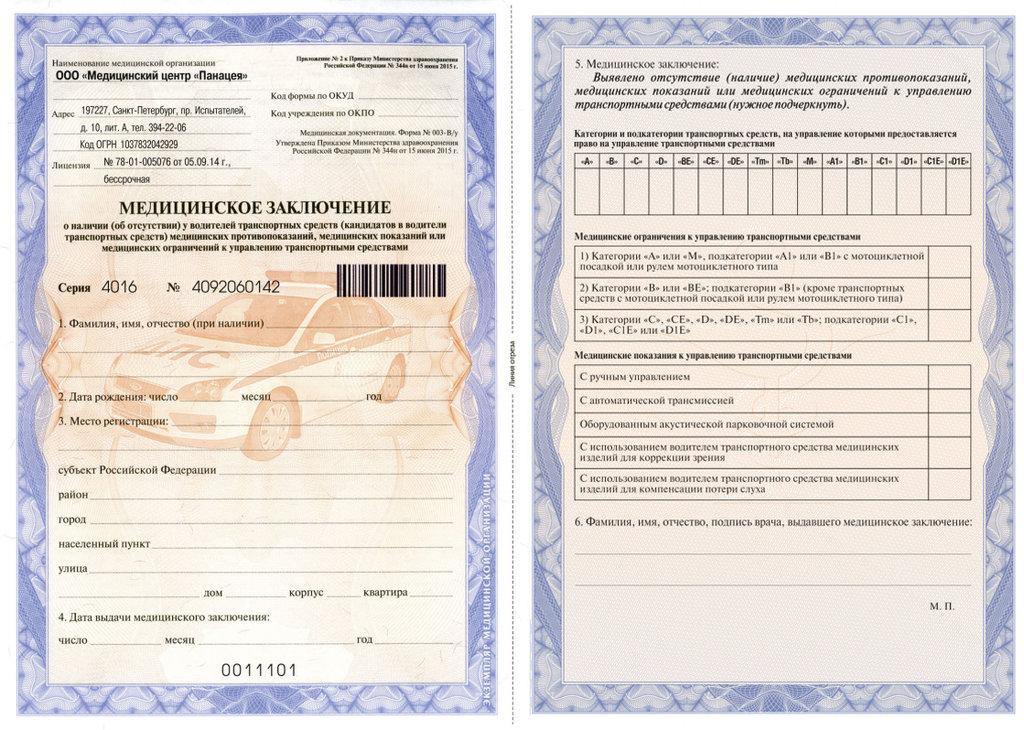 Профосмотры и медицинские справки: Оформление справки для водительского удостоверения в Витамин