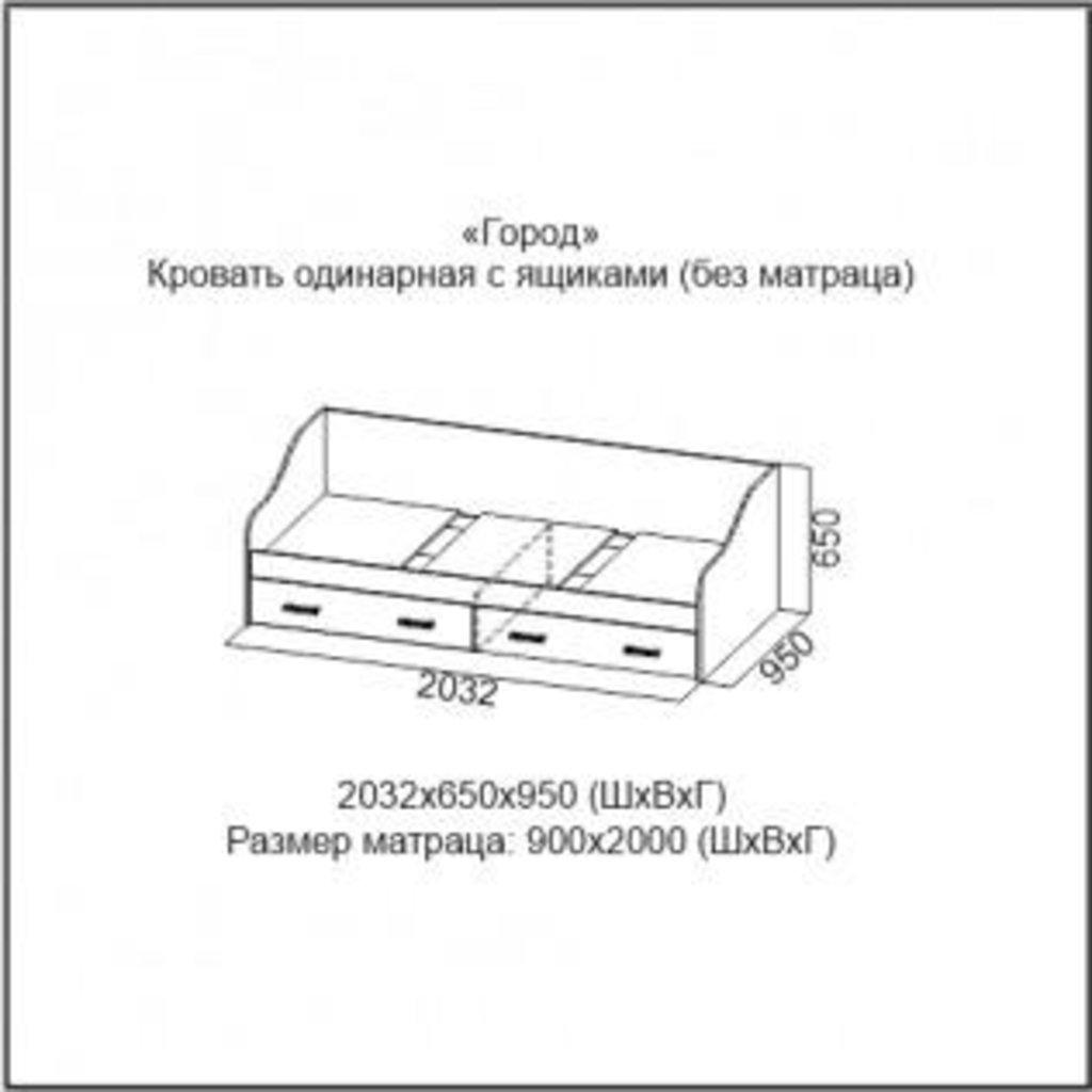 Мебель для детской Город: Кровать одинарная с ящиками (без матраца 0,9*2,0) Город в Диван Плюс