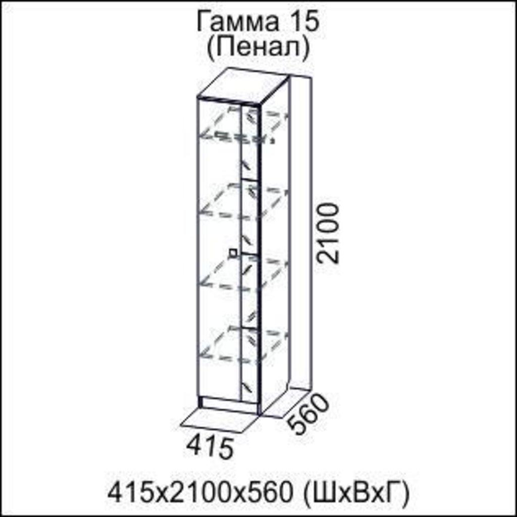 Мебель для гостиной Гамма-15: Пенал Гамма-15 в Диван Плюс
