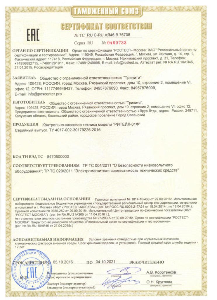 Фискальные регистраторы (ФР): Ритейл-01Ф фискальный регистратор в Рост-Касс