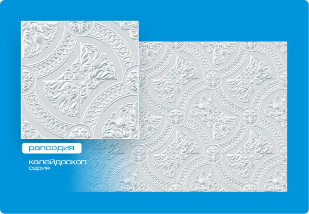 Потолочная плитка: Плитка ФОРМАТ инжекционная Рапсодия (серия Калейдоскоп) в Мир Потолков