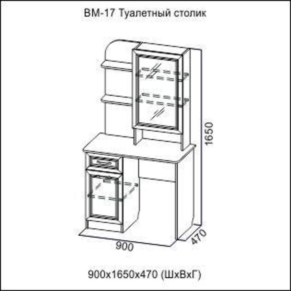 Мебель для спальни Вега: Туалетный стол ВМ-17 Вега в Диван Плюс