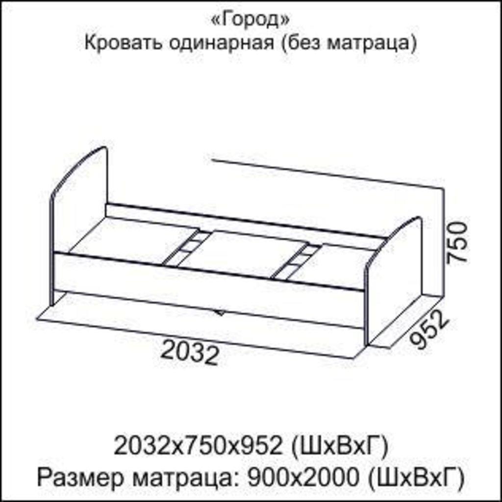 Мебель для детской Город: Кровать одинарная (без матраца 0,9*2,0) Город в Диван Плюс