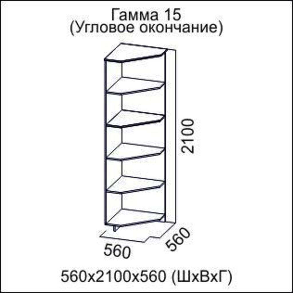 Мебель для гостиной Гамма-15: Угловое окончание Гамма-15 в Диван Плюс