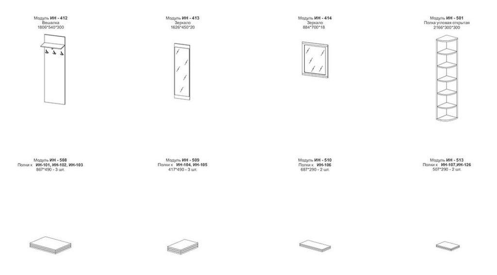 Прихожие: Прихожая ИНЕССА NEW (модульная система) в Уютный дом