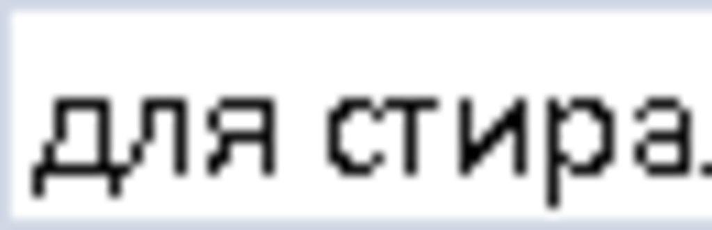 Ремни привода барабана: Ремень для стиральной машины 1192 J3 для стиральной машины Силтал (Siltal), Индезит (Indesit), Аристон (Ariston), Бош (Bosch), Сименс (Siemens), 1192J3, WN258, 063428, 481935818155, BLJ165UN, OAC144120 в АНС ПРОЕКТ, ООО, Сервисный центр