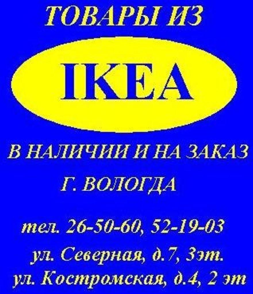Магазин ИКЕА в Товары из ИКЕА