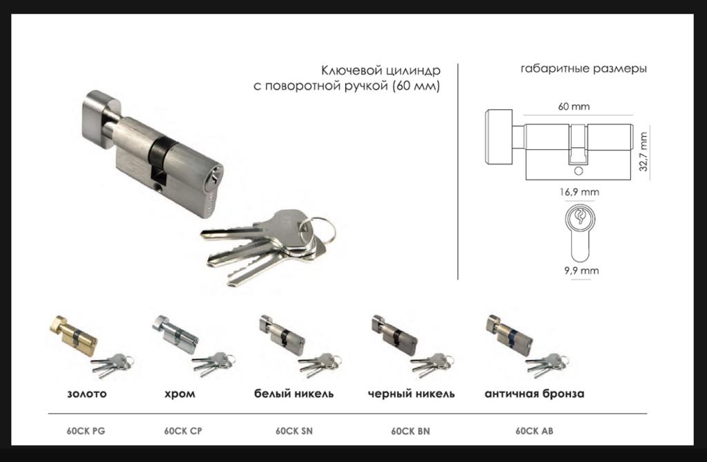 Цилиндры: Ключевой цилиндр Морелли 60мм ключ-вертушок в Двери в Тюмени, межкомнатные двери, входные двери