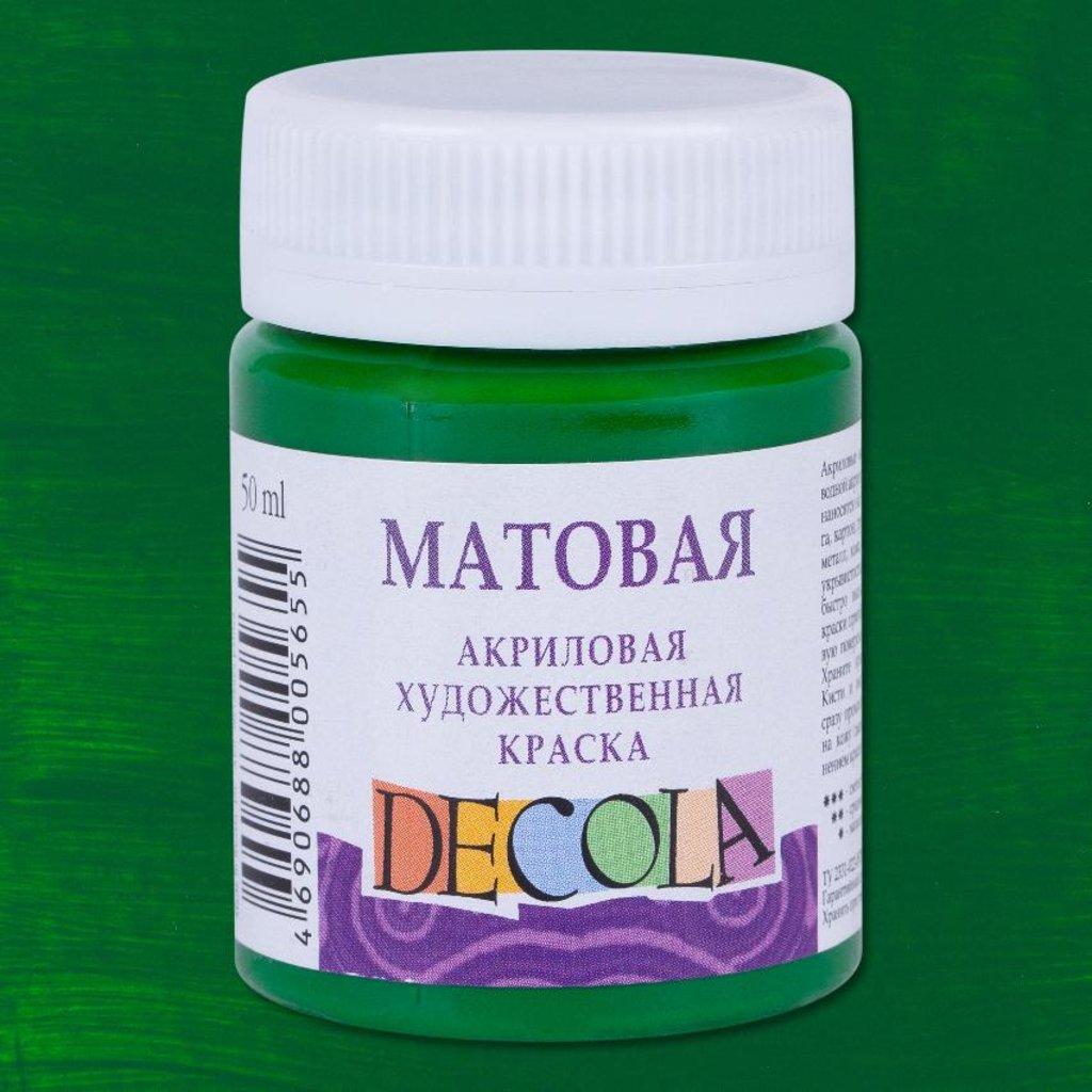 """матовая: Краска акриловая матовая """"Decola"""" зеленая средняя 50мл в Шедевр, художественный салон"""
