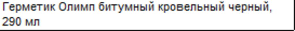 Крепеж, утеплитель, обработка, прочее: Герметик Олимп битумный кровельный черный, 290 мл в Погонаж