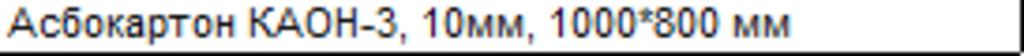 Крепеж, утеплитель, обработка, прочее: Асбокартон КАОН-3,  8 мм, 1000*800 мм в Погонаж