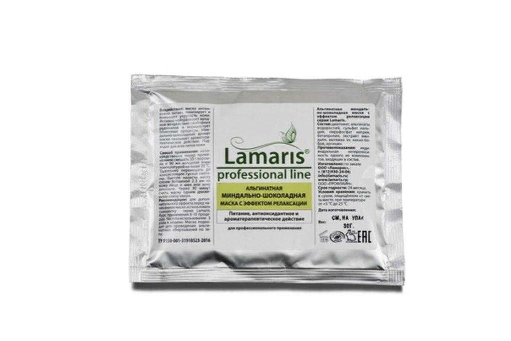 Альгинатные маски для лица Lamaris: Альгинатная МИНДАЛЬНО-ШОКОЛАДНАЯ маска с эффектом релаксации Lamaris в Профессиональная косметика LAMARIS в Тюмени