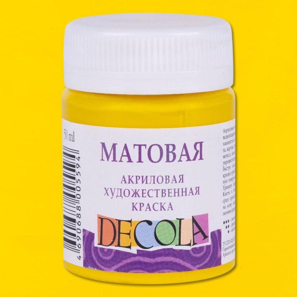 """матовая: Краска акриловая матовая """"Decola"""" желтая светлая 50мл в Шедевр, художественный салон"""