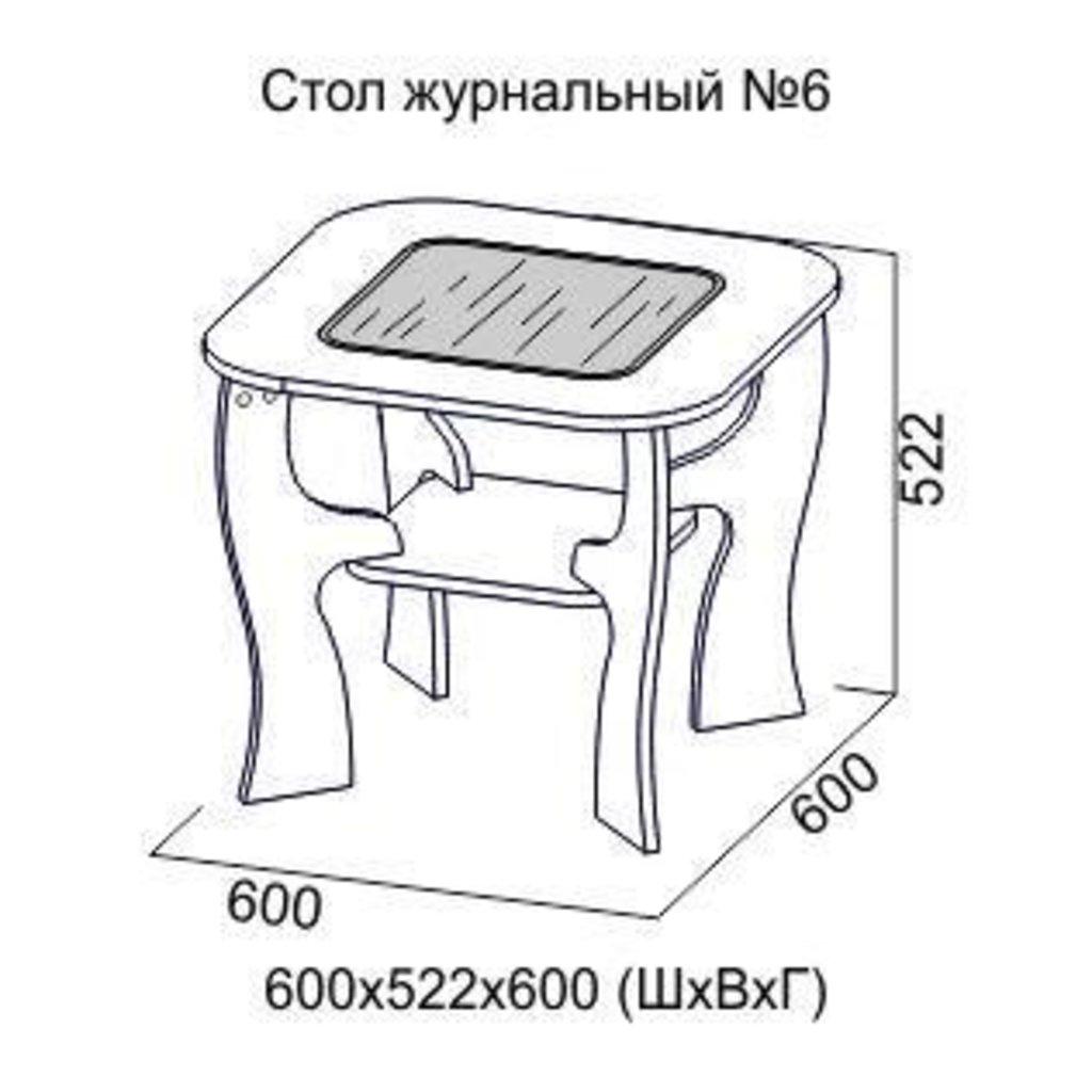 Столы журнальные: Стол журнальный №6 в Диван Плюс