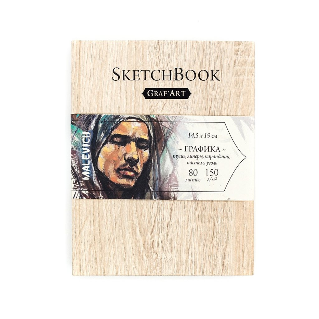 Скетчбуки, блокноты: Скетчбук Малевичъ для графики GrafArt, Light Wood, 150г/м, 14.5*19см, 80л в Шедевр, художественный салон