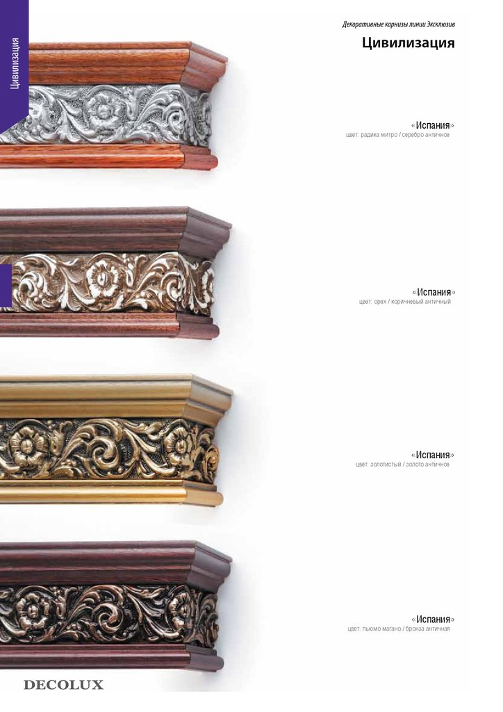 Карнизы багетные: Цивилизация в Салон штор, Виссон