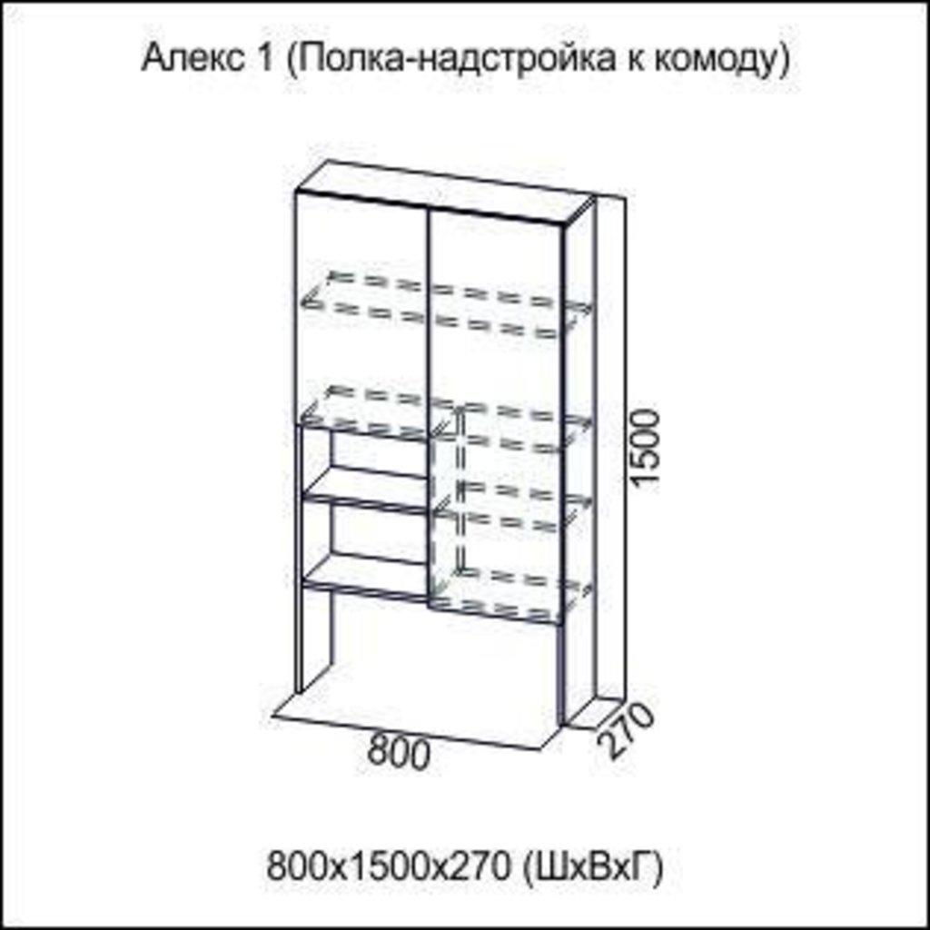 Мебель для детской Алекс-1: Полка-надстройка к комоду Алекс-1 в Диван Плюс
