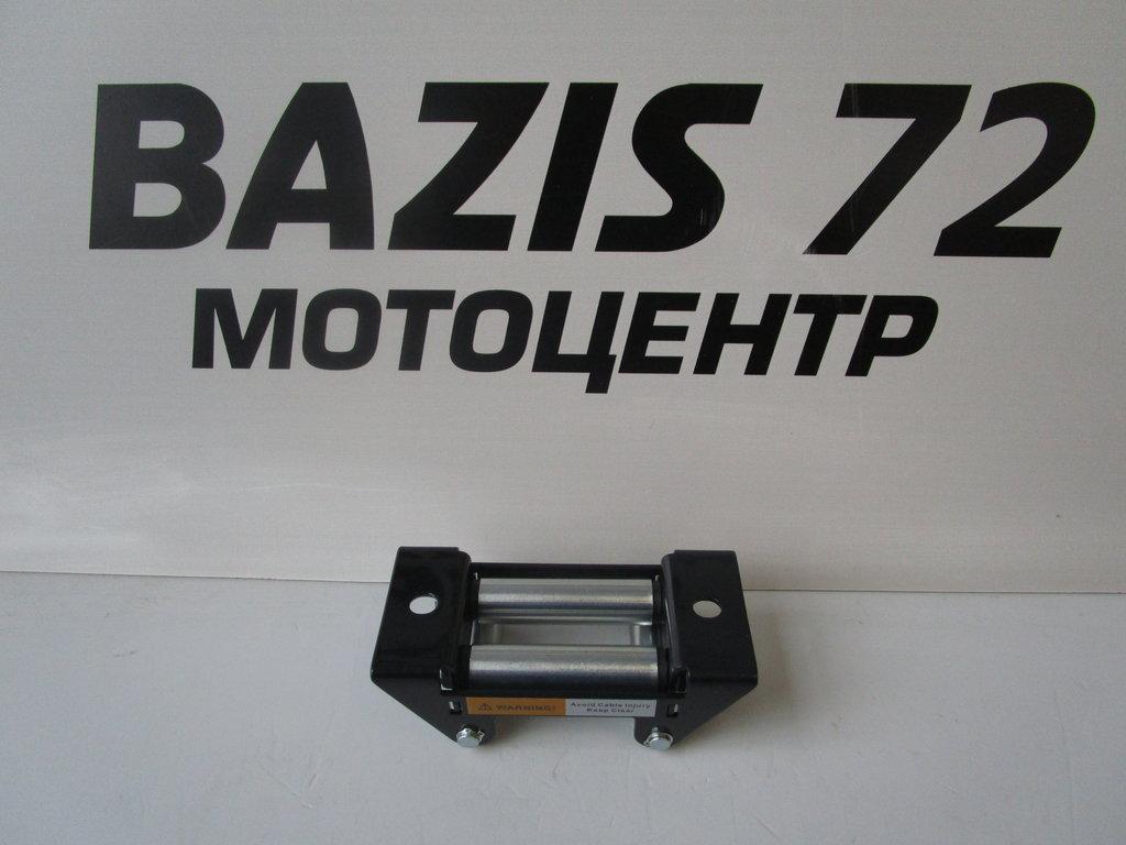 Дополнительное оборудование для квадроциклов: Укладчик троса CF 7030-150790 в Базис72