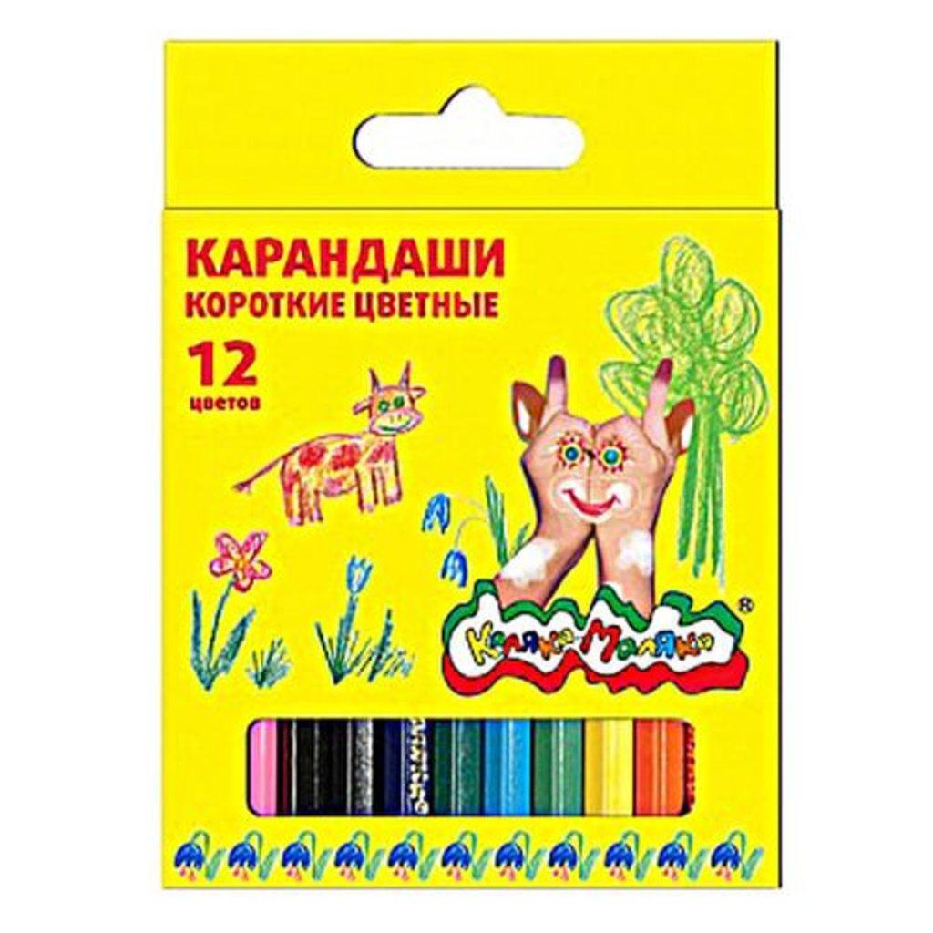 """Карандаши, мелки: Карандаши цветные короткие  """"Каляка - Маляка""""  12цв. в Шедевр, художественный салон"""