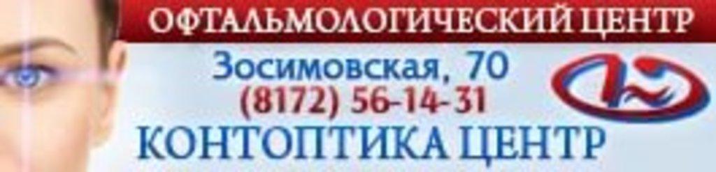 Офтальмологическая клиника в Контоптика-Центр, ООО