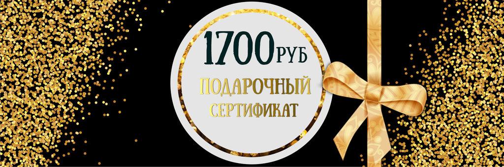 Подарочные сертификаты: Подарочный сертификат на 1700 рублей в Элит-парфюм
