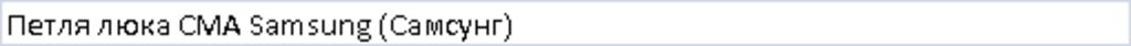 Ручки, крючки, петли, стекла и рамки люка для стиральной машины: Петля люка для СМА Samsung (Самсунг), DC61-01632A в АНС ПРОЕКТ, ООО, Сервисный центр