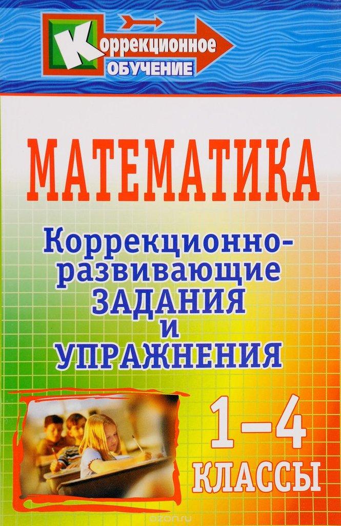 Учебная литература: Учебники по коррекционной школе в Учебная литература, ООО