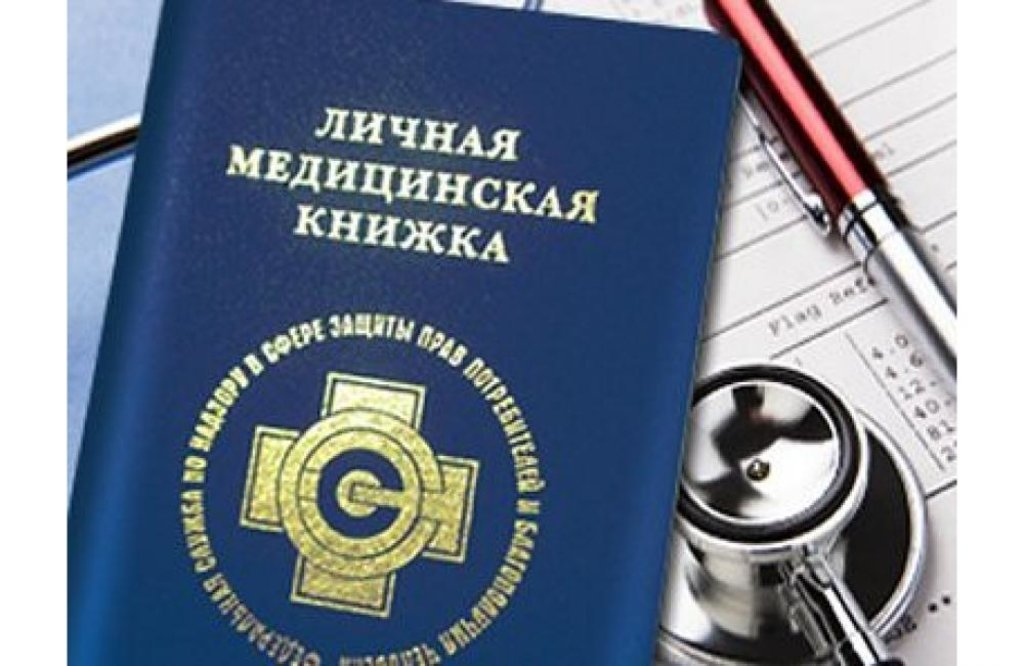 Профосмотры и медицинские справки: Оформление санитарной книжки в Витамин