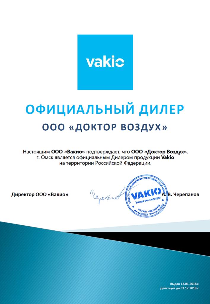 Рекуператоры воздуха: Vakio Base. Установка приточно – вытяжная. Вентиляция квартиры в Доктор воздух