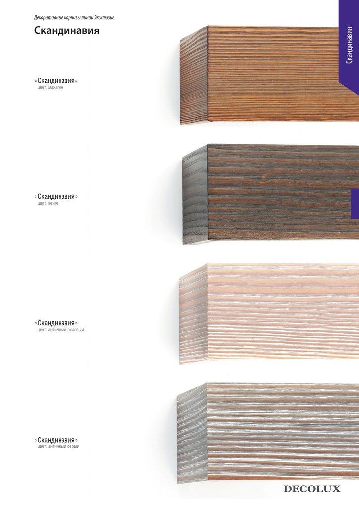 Карнизы багетные: Скандинавия в Салон штор, Виссон