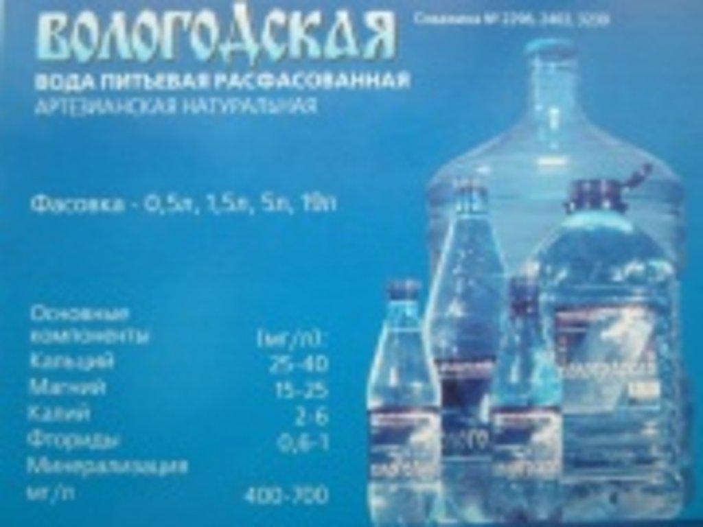 """Вода 19 л: ВОДА """" ВОЛОГОДСКАЯ"""" 19Л в ТСК+, ООО"""