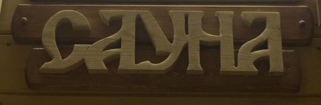 Бондарные изделия: ТАБЛИЧКА СРЕДНЯЯ «САУНА» прорезная в Погонаж
