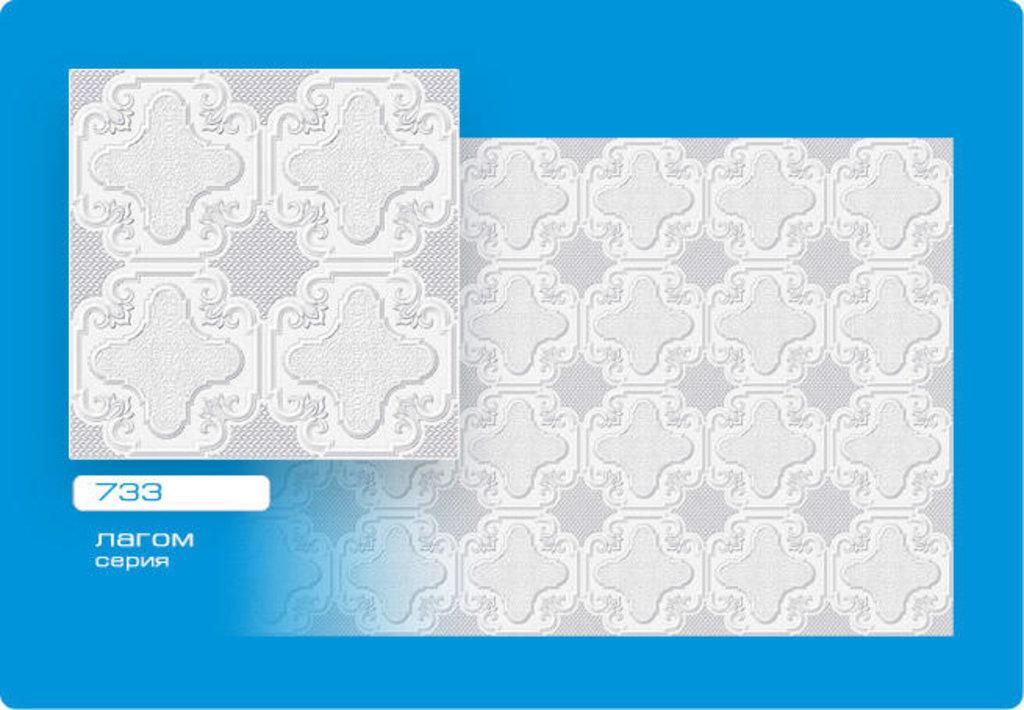 Потолочная плитка: Плитка ЛАГОМ прессованная 733 в Мир Потолков