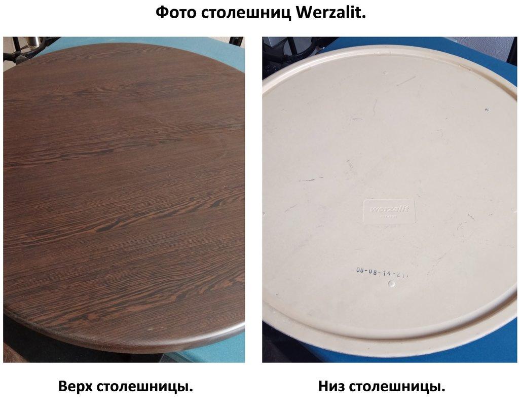 Столешницы.: Столешницы Werzalit. в АРТ-МЕБЕЛЬ НН