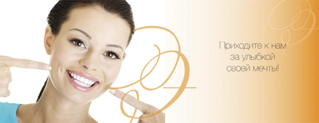 Стоматологические услуги: Стоматология Эстетика в Эстетика, центр стоматологии, ООО