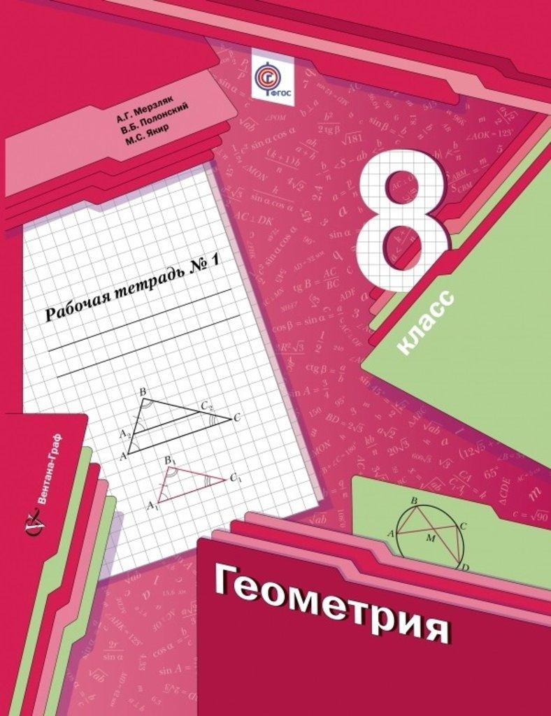 Учебная литература: Рабочие тетради любых издательств в Учебная литература, ООО