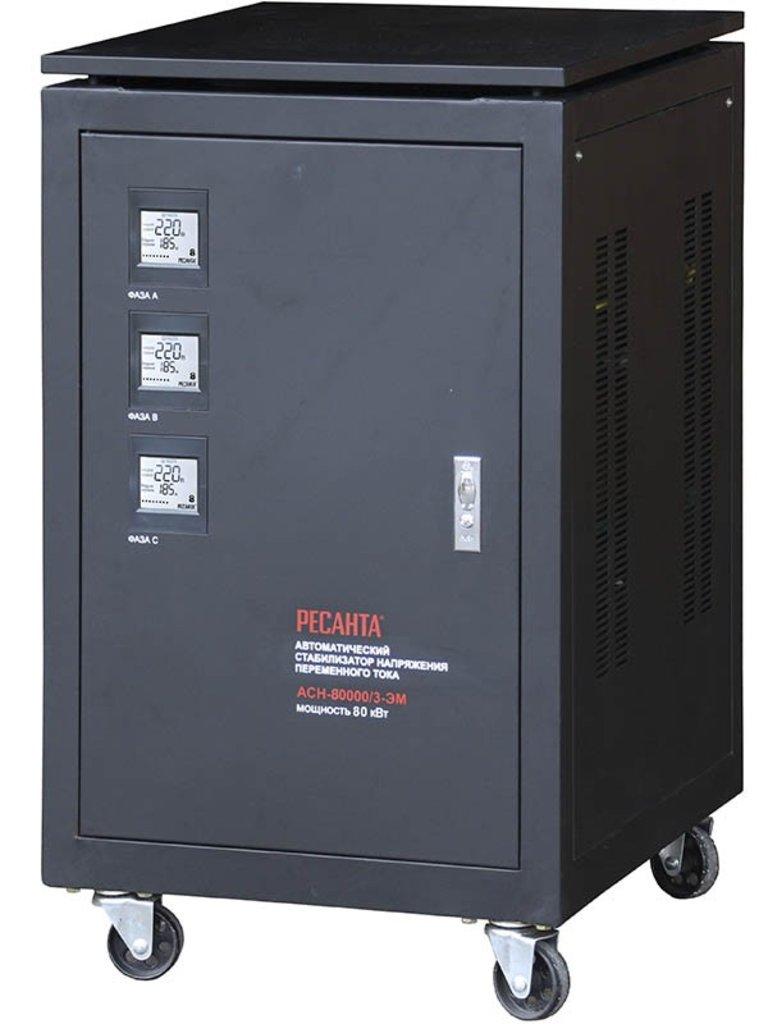 Электромеханического типа: Трехфазный стабилизатор электромеханического типа РЕСАНТА АСН-80000/3-ЭМ в РоторСервис, сервисный центр, ИП Ермолаев Д. И.