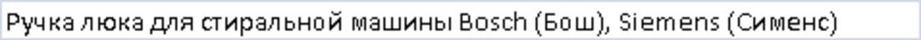 Ручки, крючки, петли, стекла и рамки люка для стиральной машины: Ручка люка для стиральной машины Bosch (Бош), Siemens (Сименс), 00069636, 00168839 в АНС ПРОЕКТ, ООО, Сервисный центр