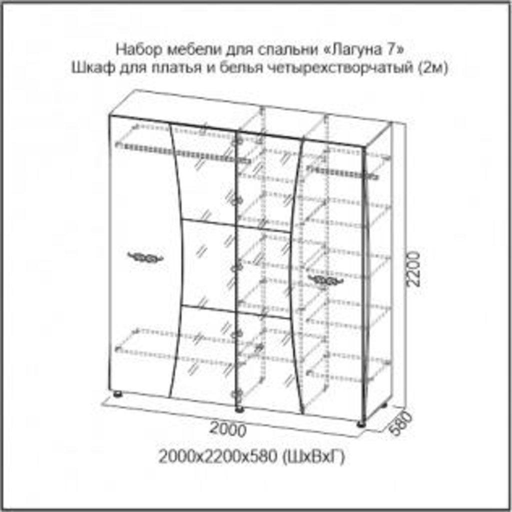 Мебель для спальни Лагуна-7: Шкаф для платья и белья Четырехстворчатый (1,6м, 1,8м, 2м) Лагуна-7 в Диван Плюс