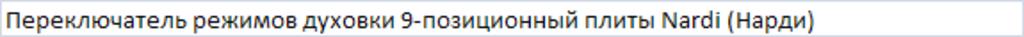Запчасти для плит и духовых шкафов: Переключатель режимов духовки 9-позиционный плиты Nardi (Нарди), EGO 42.09000.009, 890801 в АНС ПРОЕКТ, ООО, Сервисный центр