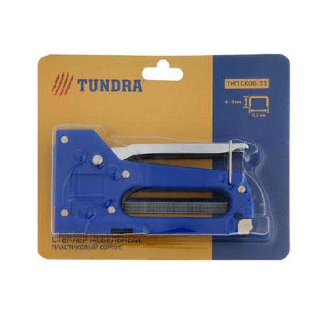 Инструменты и аксессуары для художников: Степлер мебельный TUNDRA basic, 4-8 мм, тип скоб 53, пластиковый корпус, усиленный в Шедевр, художественный салон