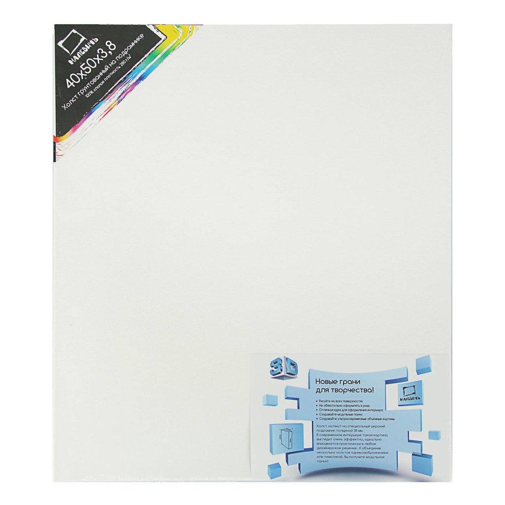 Холсты на подрамнике: Холст на подрамнике Малевичъ 3D (40*50см) хлопок 380гр в Шедевр, художественный салон
