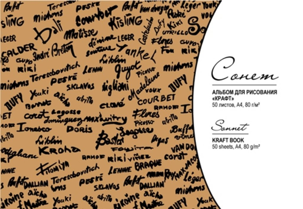 """Бумага для рисования и графики: Альбом для рисования """"Сонет"""" """"Крафт"""" А4, 50 листов в Шедевр, художественный салон"""