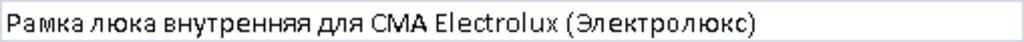 Ручки, крючки, петли, стекла и рамки люка для стиральной машины: Рамка люка внутренняя для СМА Electrolux (Электролюкс), 3541200709 в АНС ПРОЕКТ, ООО, Сервисный центр